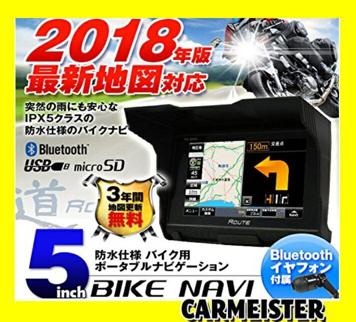 MAXWIN バイクナビ 5インチ 2018年版地図対応 3年間地図更新無料 防水 IPX5相当 Bluetooth イヤフォン付 NV-A006-RE01【送料込】