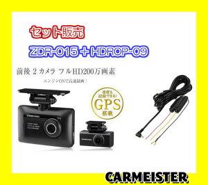 【セット販売】高性能ドライブレコーダーZDR-015コムテック駐車監視・直接配線ユニットHDROP-09【送料込】