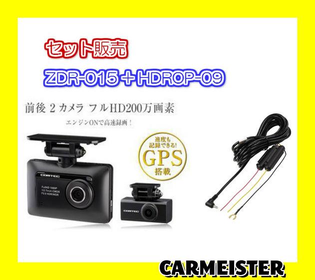 【セット販売】高性能ドライブレコーダー ZDR-015 コムテック 駐車監視・直接配線ユニット HDROP-09【送料込】