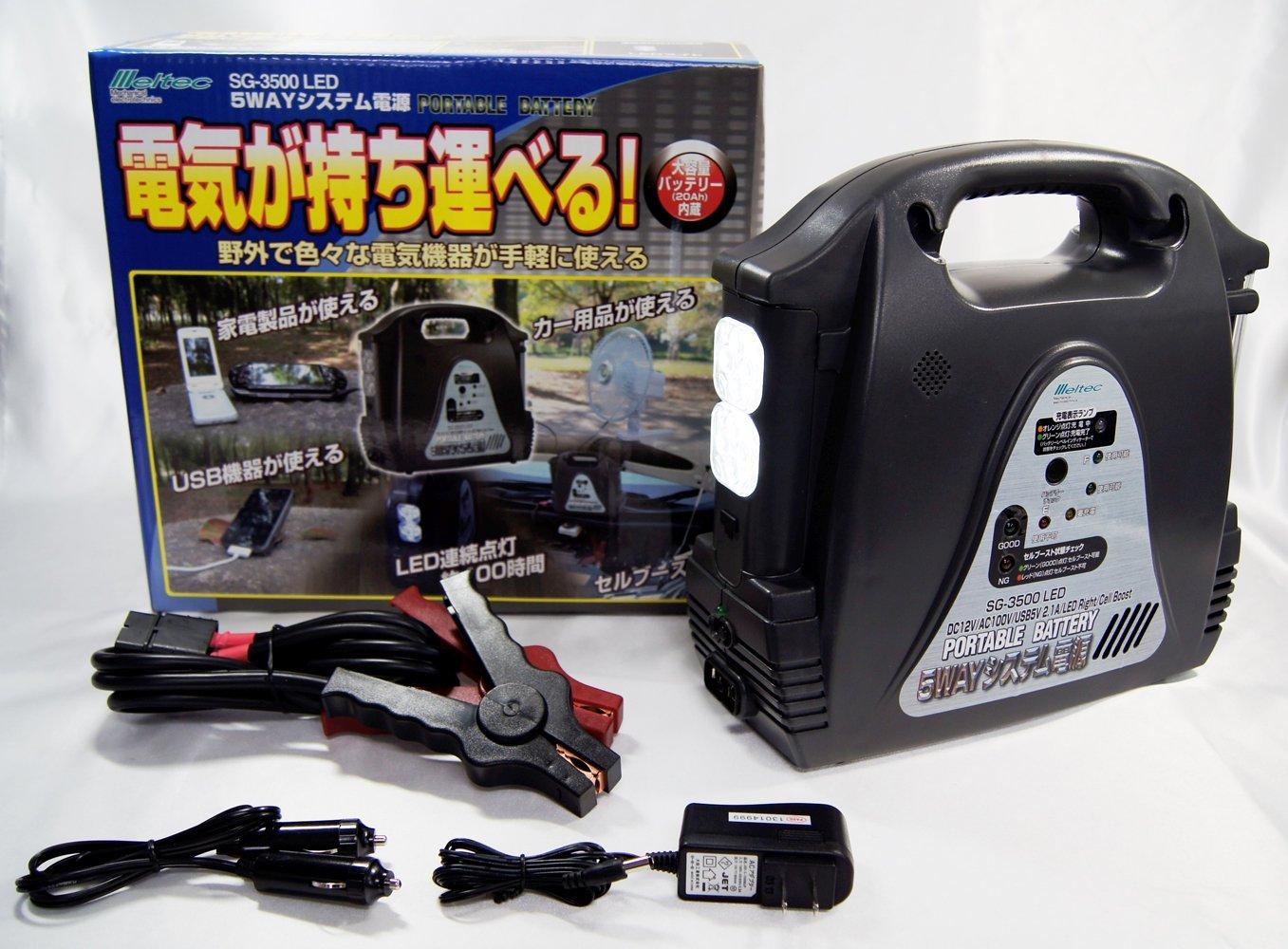 メルテック/大自工業5WAYシステム電源 ポータブル電源SG-3500LED【送料込】
