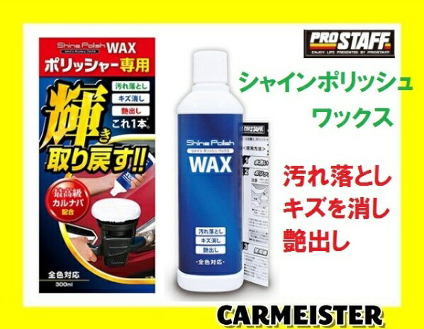 S133 シャインポリッシュワックス 全色対応 PROSTAFF プロスタッフ【送料込】