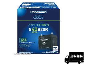 パナソニック カオスバッテリー N-S42B20R/HV 互換N-S34B20R/HV B20R/HV ハイブリッド車用
