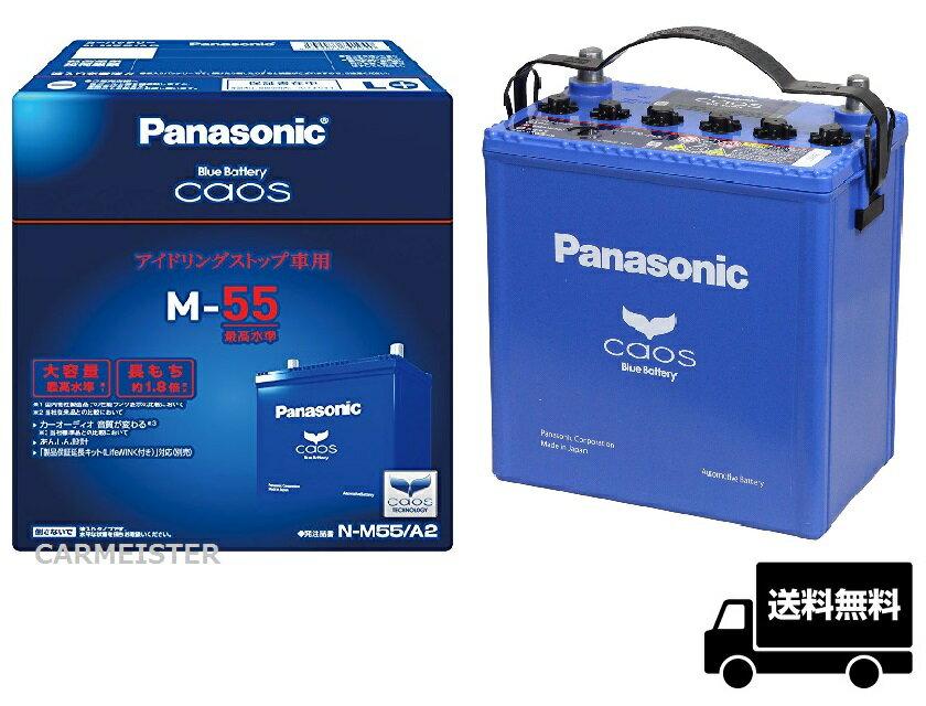 カオスプロ N-M55/A2 互換 N-M42/AS M42 B20L パナソニック アイドリングストップ車用 バッテリー Panasonic【送料込】