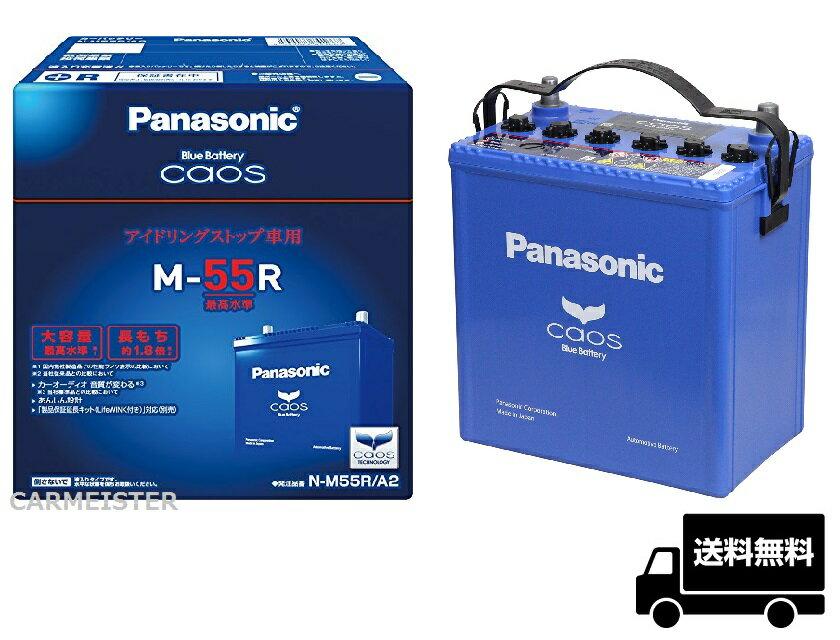 カオスプロ N-M55R/A2 互換 N-M42R/AS M42R B20R パナソニック アイドリングストップ車用 バッテリー Panasonic【送料込】