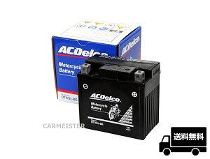 DTX5L-BSACDelco/エーシーデルコシールド型二輪用バッテリー【送料込】