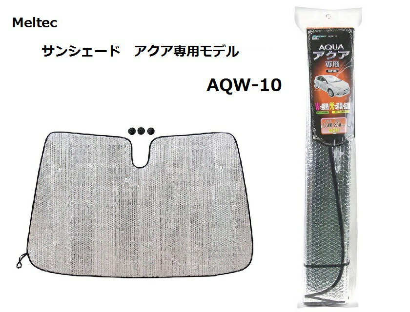 AQW-10 AQUA/アクア専用サンシェード NHP10系 断熱 メルテック 【送料込】