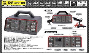 大自工業株式会社メルテックバッテリー充電器SC-1200