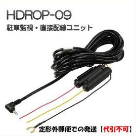 HDROP-09 コムテック 駐車監視・直接配線ユニット 【定形外郵便】