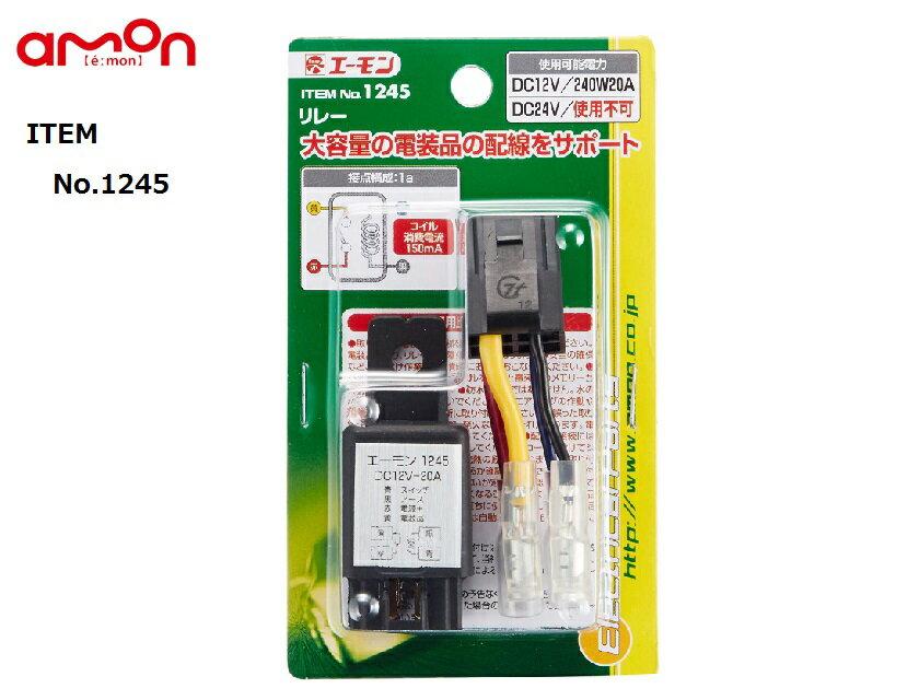 エーモン工業 AM1245 リレー【定形外郵便】【送料込】