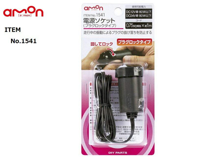 エーモン AM1541 電源ソケット プラグロックタイプ 【定形外郵便】【送料込】