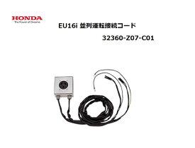 ホンダ発電機EU16i用・並列運転接続キット 32360-Z07-C01【送料込】
