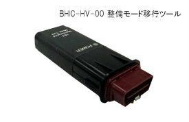 【送料無料】トヨタ車用ハイブリッド車 整備モード移行ツール BHIC-HV-00
