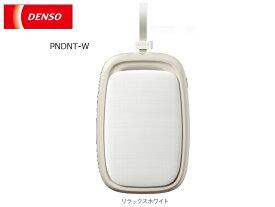 プラズマクラスター イオン発生機 車載用 DENSO PNDNT-W(044780-1640) リラックスホワイト 【送料込】