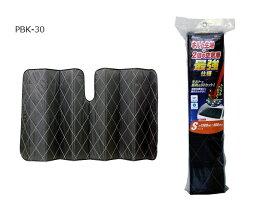 キルトシェード Sサイズ PBK-30 キルトで断熱&UVカット! 大自工業 Meltec 【送料込】