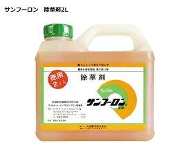【送料無料】 除草剤 サンフーロン 2L 徳用タイプ ラウンドアップ同一成分除草液 原液 大成農材