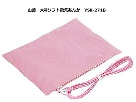 YSK-271B 大判ソフト電気あんか ブランケット 電気毛布 ひざ掛け ピンク 山善 YAMAZEN【送料込】