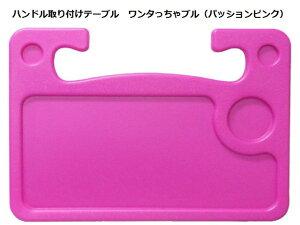 ハンドル取付テーブル ワンタっちゃブル FF-5567 パッションピンク