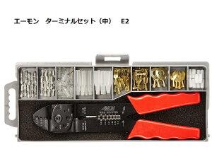 エーモン工業E2ターミナルセット簡単に電装品の配線ができる!電工ペンチ付【送料込】