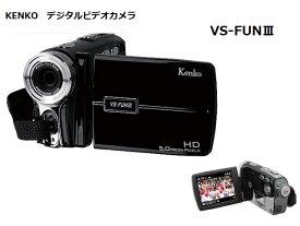 ケンコートキナー KENKO TOKINA ハイビジョンデジタルムービーカメラ VS-FUN3【送料込】