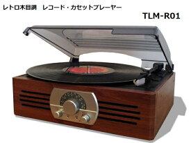 AM/FM カセット付レコードプレーヤー TLM-R01【送料込】