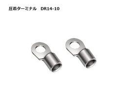 2個セット 日立製 圧着配線ターミナル 丸形端子 クローズバレル DR14-10 【送料込】【メール便対応】