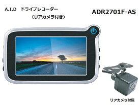 ドライブレコーダー エイ・アイ・ディー ADR2701F-AS リアカメラ付高画質【送料込】