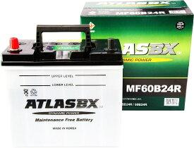 アトラス ATLAS BX バッテリー ATLAS 60B24R 国産車用 互換 B24R