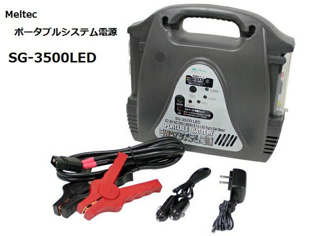 メルテック 大自工業5WAYシステム電源 ポータブル電源SG-3500LED【送料込】
