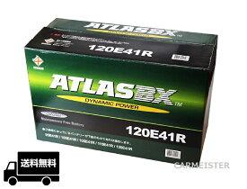 アトラス ATLAS BX バッテリー ATLAS 120E41R 国産車用 互換 E41R