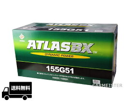 アトラス ATLAS BX バッテリー ATLAS 155G51 国産車用 互換 G51