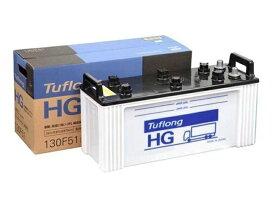 昭和電工マテリアルズ 大型車用バッテリー Tuflong HG 130F51 国産車 互換 F51