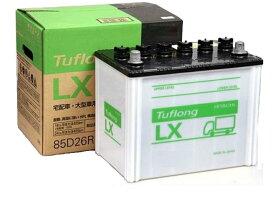 昭和電工マテリアルズ Tuflong LX 85D26R 宅配車 バス トラック 大型車用バッテリー 国産車 互換 D26R