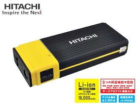 HITACHI ジャンプスターター 充電バッテリー日立ポータブルパワーソース 16000mAh 12V車専用 PS-16000(RP)