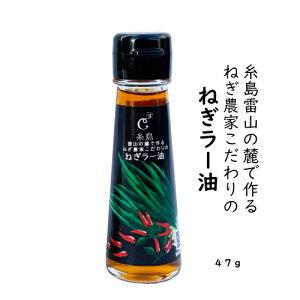 糸島 ネギオイル ねぎ油 ねぎ農家 ねぎラー油 47g 糸島産ねぎ 唐辛子 たっぷり使用 玄米油