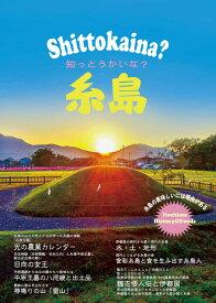 shittokaina糸島 知っとうかいな糸島8月25日発売糸島の全く新しい歴史と食のムック本「なぜ糸島野菜は美味しいのか!それは、約2000年前の伊都国の時代から続く歴史と風土にありました」