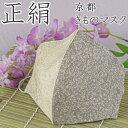【送料無料】京都正絹着物マスク(夏向け駒絽生地・白橡色・利休茶色のツートーン/花柄地)きもの職人手作りの逸品。立体縫製で快適。…