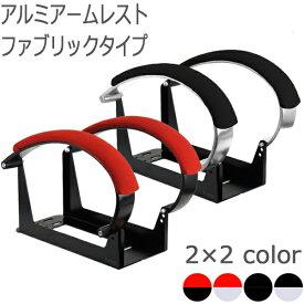 【送料無料】レカロオフィス専用アルミアームレスト ファブリックパッドタイプ