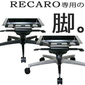 【送料無料】レカロシートをオフィスや家で。レカロシートオフィスチェア変換アダプターR01h-MP-AIP/AIB(北海道・東北・沖縄は日時指定不可)