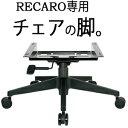 【送料無料】レカロシートをオフィスや家で。レカロシートオフィスチェア変換アダプターR001-STDvx-CL(北海道・東北・沖縄は日時指定…