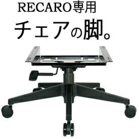 【送料無料】レカロシートをオフィスや家で。レカロシートオフィスチェア変換アダプターR001-STDvx-CL(北海道・東北・沖縄は日時指定不可)