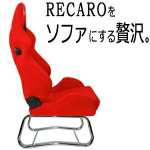【送料無料】レカロシートがオフィスや家で使える。レカロソファ変換アダプター SH-01【楽天市場初登場!】[RECARO]