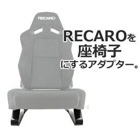 【送料無料】レカロシートが家で使える!座椅子変換アダプター SL-01/ブラック【楽天市場初登場!】[RECARO]