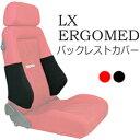レカロ LX系・ERGOMED(エルゴメド)系専用バックレストサイドサポートカバーRECARO