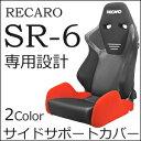 【送料無料】レカロ SR-6専用座面サイドサポートカバーRECARO