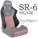 レカロ SR-6 SK/GK専用ショルダー/バックレストサイドサポートカバーRECARO