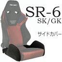 レカロ SR-6 SK/GK専用座面サイドサポートカバーRECARO
