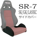 レカロ SR-7 SK/GK/LASSIC専用座面サイドサポートカバーRECARO