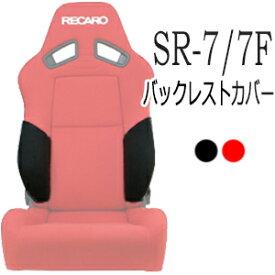 レカロ SR-7・SR-7F専用バックレストサイドサポートカバーRECARO