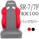 レカロ SR-7/7F KK用ショルダー/バックレストサイドサポートカバーRECARO