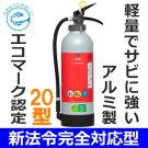 【送料無料】NDCエコアルミ加圧式消火器20型PAN-20AP日本ドライケミカル社・2014年製【リサイクル料込み・設置標準使用期限2024年】【バーゲン31%OFF!!】